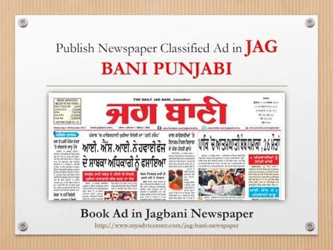Jagbani Classified Advertisement, Jagbani Newspaper Display Ads - Myadvtcorner