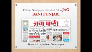 Jagbani Classified Advertisement, Jagbani Newspaper Display Ads - Myadvtcorner