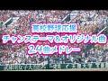 【高校野球応援】チャンステーマ&オリジナル応援曲メドレー 24曲