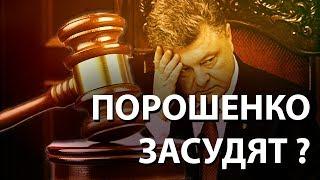 Засудят ли Порошенко?