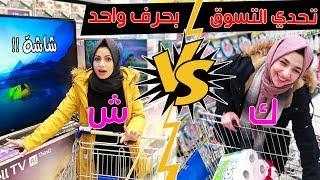 تحدي التسوق بحرف واحد | هيا ضد مرام !! مين جمعت أشياء أكتر ؟؟