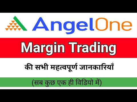margin trading सब कुछ जो आप जानना चाहते है  (share market )