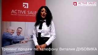 Бизнес-тренинг продаж по телефону Виталия ДУБОВИКА(Тренинг
