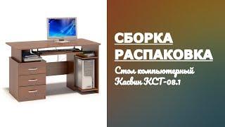 Обзор Стол компьютерный Касвин КСТ-08.1 Сокол орех испанский Распаковка Сборка