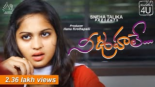 Nee Oohale || New Short film II Sneha Talika Presents II Directed by Vennela Kumar II