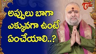 How To Deal With Debts? | Jayahshankkarr Sisttllah | BhaktiOne