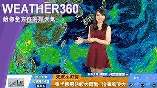 2018/09/14 強颱山竹明晨登陸呂宋島 東半部嚴防豪雨大浪