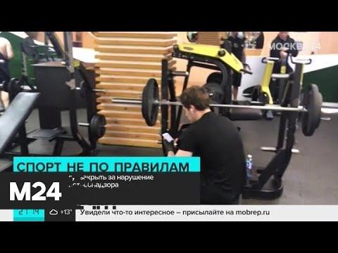 Фитнес-клуб могут закрыть за нарушение требований Роспотребнадзора - Москва 24