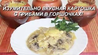 Изумительно вкусная картошка в горшочке, без возни! Картошка с грибами на сливках.