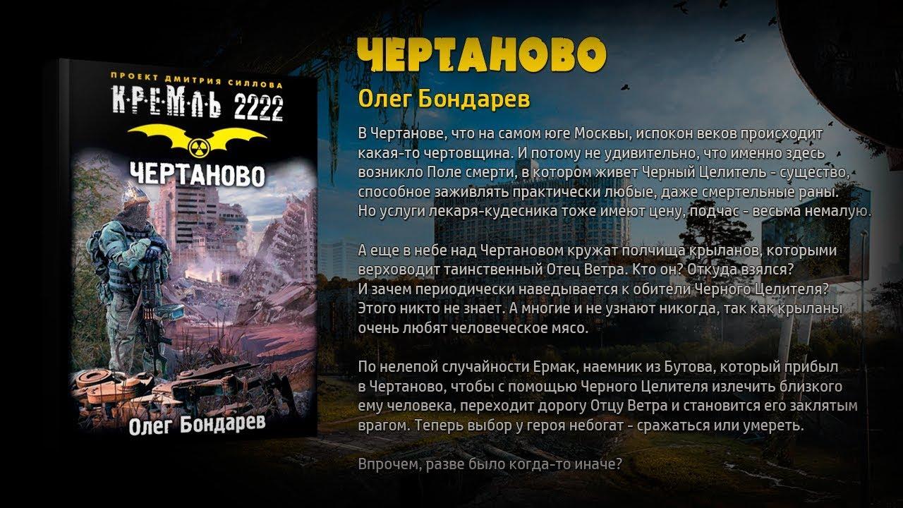КРЕМЛЬ 2222 ЧЕРТАНОВО СКАЧАТЬ БЕСПЛАТНО