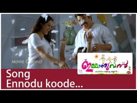 Ennodu Koode Vasikkunna Deivame Lyrics - Immanuel Movie Songs Lyrics