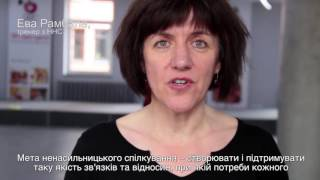 Філософія методу Ненасильницького Спілкування - Ева Рамбала, сертифікований тренер