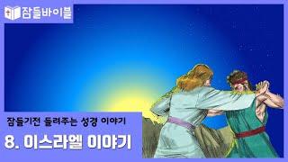 [잠들바이블] 8. 이스라엘 이야기/성경동화/어린이성경…