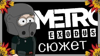 METRO:EXODUS ПОДРОБНОСТИ СЮЖЕТА