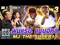 Download Video พ่นแร็ป แซ่บอีหลี MJ THE SUPER10 | SUPER 10 SS3 MP4,  Mp3,  Flv, 3GP & WebM gratis