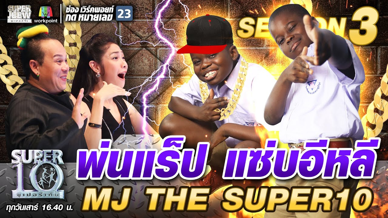 พ่นแร็ป แซ่บอีหลี MJ THE SUPER10   SUPER 10 SS3