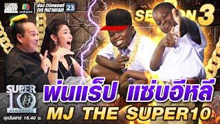 พ่นแร็ป แซ่บอีหลี MJ THE SUPER10 | SUPER 10 SS3