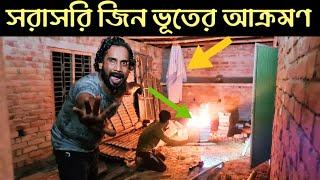 Live Ghost On Camera || পুরাতন মাদ্রাসায় জিন ভুতের ভয়ানক আক্রমণ || Ghost Hunter