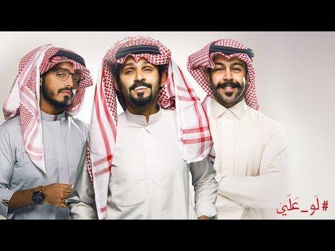 حمد القطان - لو علي (فيديو كليب حصري)   2016