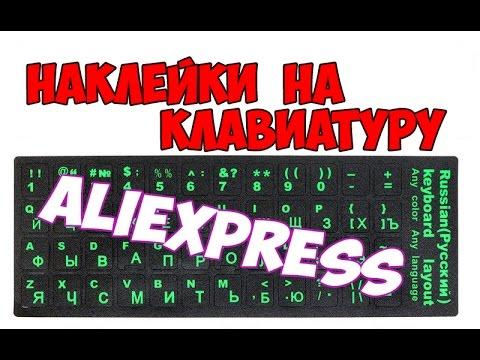 Наклейки на клавиатуру с AliExpress !