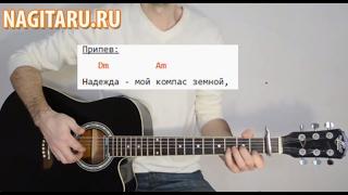 Надежда - Анна Герман - Аккорды в Am и разбор | Песни под гитару - Nagitaru.ru