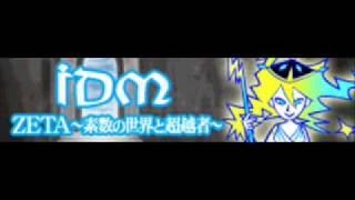 IDM 「ZETA〜素数の世界と超越者〜 LONG」