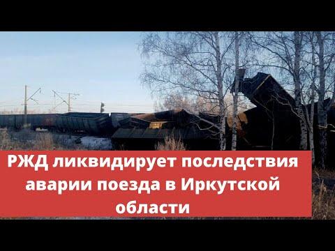 РЖД ликвидируют последствия аварии поезда в Иркутской области