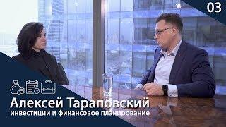 Бизнес и альпинизм. Формы защиты инвестиций. Выбор инструментов: Россия или Америка?