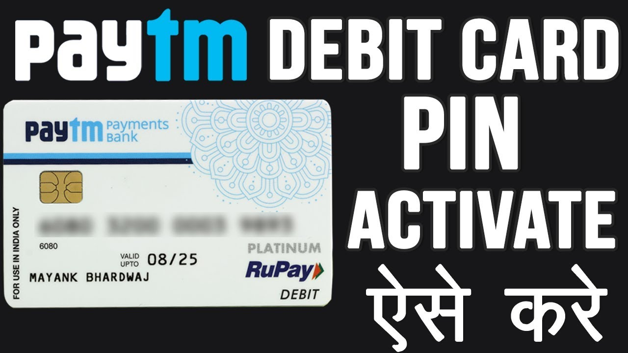 How to Activate Paytm Debit Card Pin    Paytm ATM Card का पिन बनाना सीखे