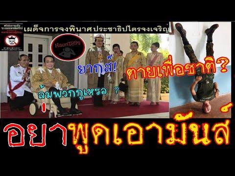 ล้มเจ้าลูกเดียว ? อย่าพูดแค่เอามันส์ !! / ทหารไทย แดก ตายแล้วต้องถูกควัก ! / เสื้อแดง แตก 2 เสี่ยง ?