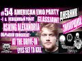 ДНЕВНИК ЭМОКОРЩИКА 54 ASKING ALEXANDRIA Eyes Set To Kill Glassjaw At The Drive In mp3