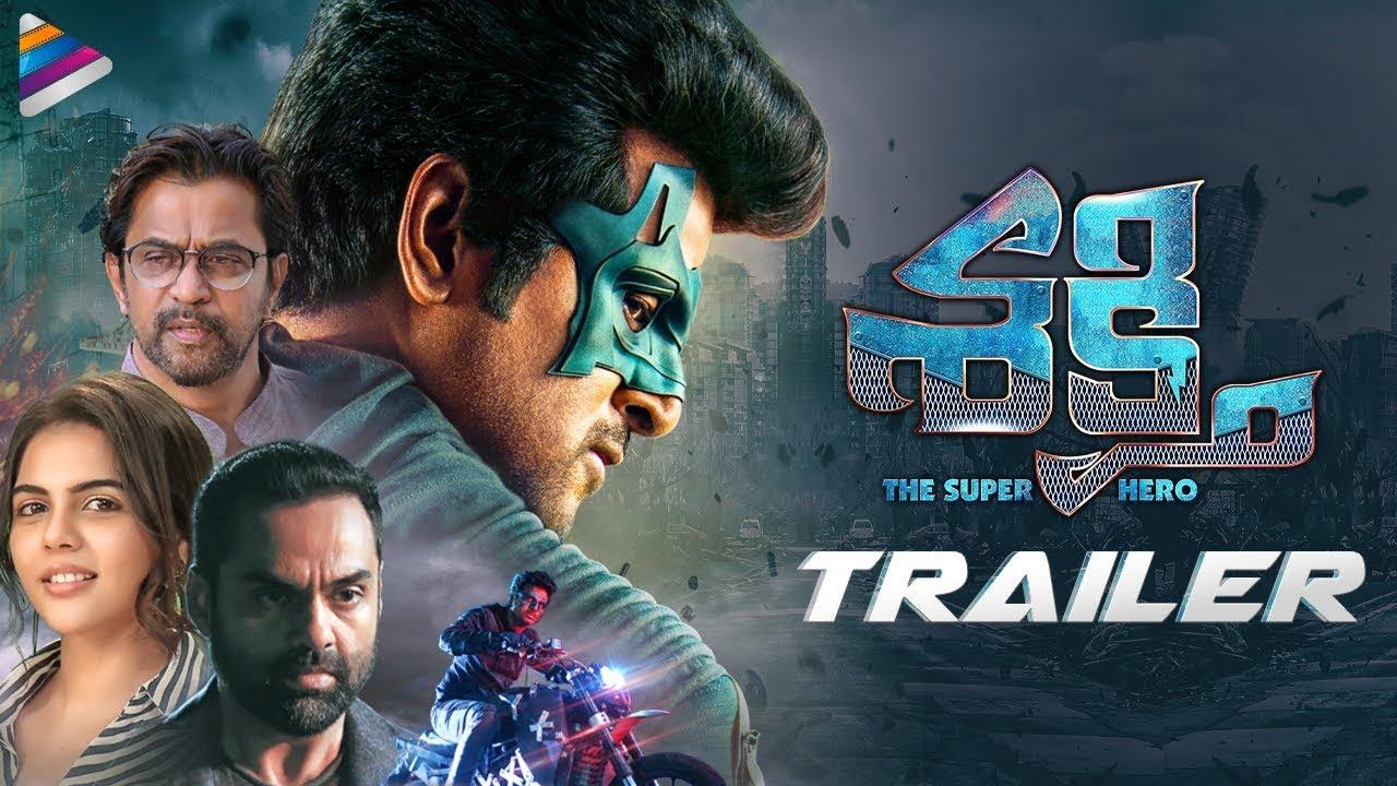 Shakthi Telugu Movie Trailer | Sivakarthikeyan | Arjun | Kalyani  Priyadarshan | Telugu FilmNagar - YouTube