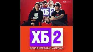 Камеди Клаб ХБ2 второй сезон Харламов Батрудинов