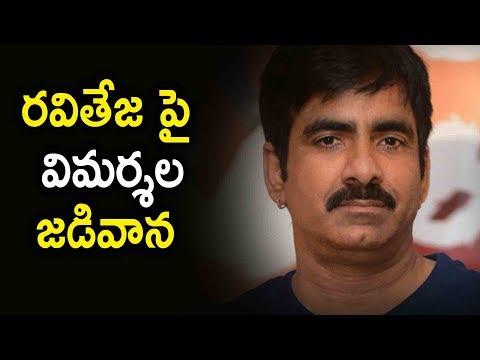 రవితేజ పై విమర్శల జడివాన | Netizens Fire On Raviteja | Latest Telugu Movie News