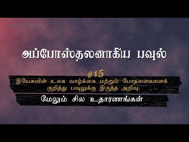 இயேசுவின் உலக வாழ்க்கை மற்றும் போதனை...: மேலும் சில உதாரணங்கள்   Sam. P. Chelladurai   08-Jun-2021