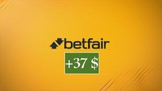 Как я играю betfair +37 долларов цска Урал