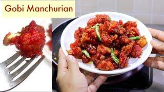 गोभी मंचूरियन   Crispy Gobi Manchurian Recipe   Chilli Gobi   Indo Chinese Recipe   Kabitaskitchen