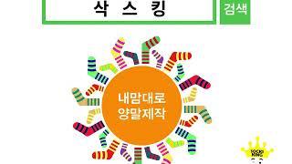 삭스킹 G밸리 엘리베이터 동영상 광고_옐로우커머스