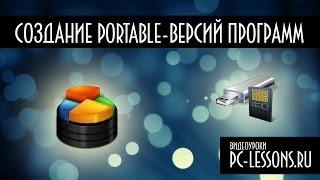 Быстрое создание Portable версий программ | PC-Lessons.ru