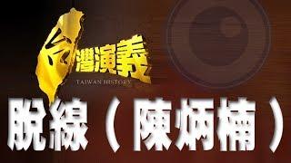 2014.06.29【台灣演義】藝界甘草 脫線 | Taiwan History - Chen Bing-Nan