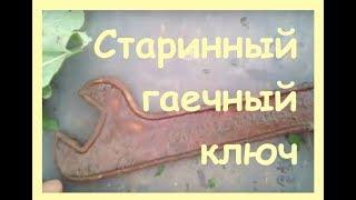 Нашёл старинные предметы металлоискателем MD-4030,  Ключ гаечный Елисаветградъ ,замок амбарный и тд