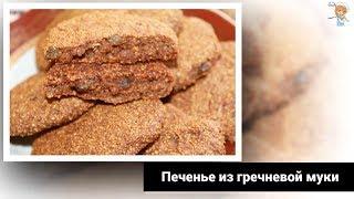 Печенье из гречневой муки без сахара, без молока. Содержит только полезные продукты!