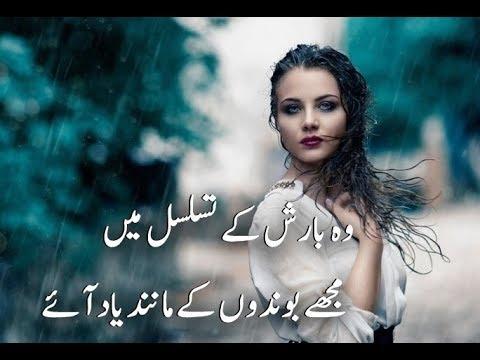 Heart touching Barish Sad Shayari | 2 Lines Barish Poetry in Urdu ✔️✔️