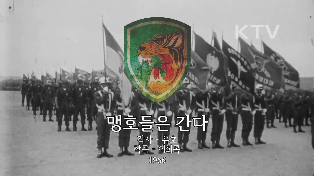 South Korean Military Song -