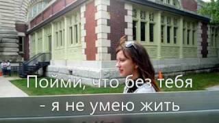 Невозможное возможно - Дима Билан текст lyrics