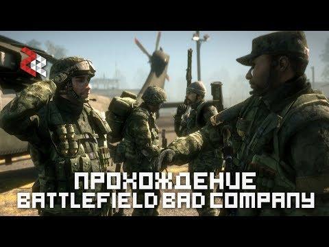 Прохождение BF:Bad Company 1
