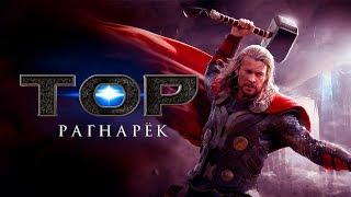 Kino online ТОР Рагнарёк - Супер фильм - смотреть онлайн!