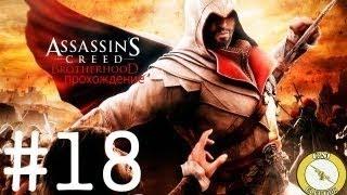 Прохождение Assassins Creed Brotherhood:Легкие деньги