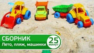 Летние видео для детей. Игрушечные машинки. Игры с песком. Капуки Кануки все серии подряд(Видео для детей. Игры с песком на пляже и в песочнице. Маша рассказывает, что игрушечные машинки могут делат..., 2016-06-13T05:45:25.000Z)