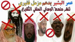 السعودية تدعم, مزمل فقيري واصحابه, لنشر الفكر الوهابية السلفية التكفيرية في السودان